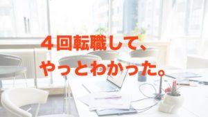 【おすすめ】4回の転職でわかった転職サイトと転職エージェントの最も効率的な使い方