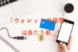 仮想通貨の安全な保管方法|ウォレット5種のメリット・デメリット