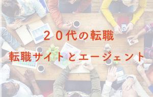 【おすすめ】20代の転職で役立った転職サイトと転職エージェントまとめ
