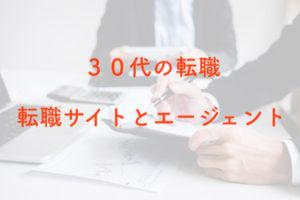 【おすすめ】30代の転職で役立った転職サイトと転職エージェントまとめ