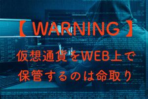 ウェブウォレットはオワコン!Ripple社推奨ウェブウォレット「GateHub」で2300万XRPハッキング被害
