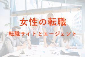 【おすすめ】女性の転職に強い転職サイトと転職エージェントまとめ