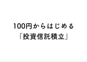 【初心者におすすめ】100円から始める「投資信託積立」対応ネット証券6社まとめ